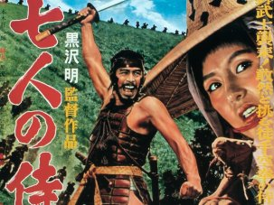10 great samurai films - image