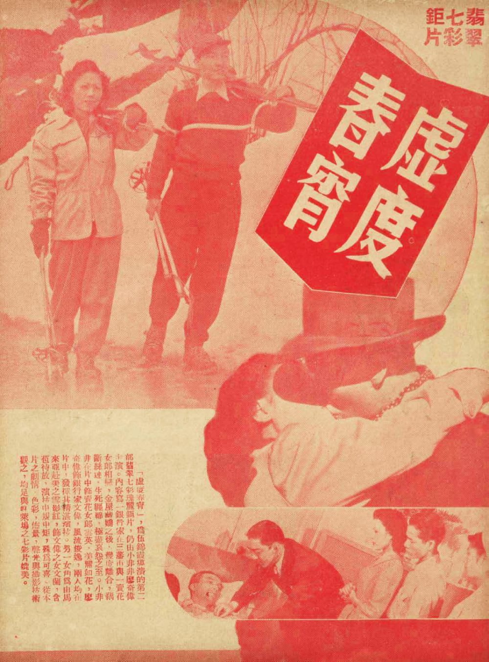 A poster for Esther Eng's Back Street (1947)