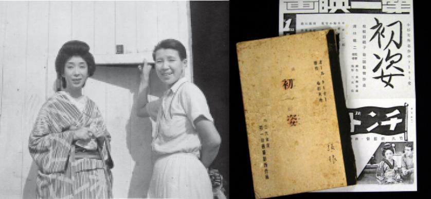 Actress Yoko Umemura (left) and Sakane Tazuko; the script for Sakane's 1936 film New Year's Finery