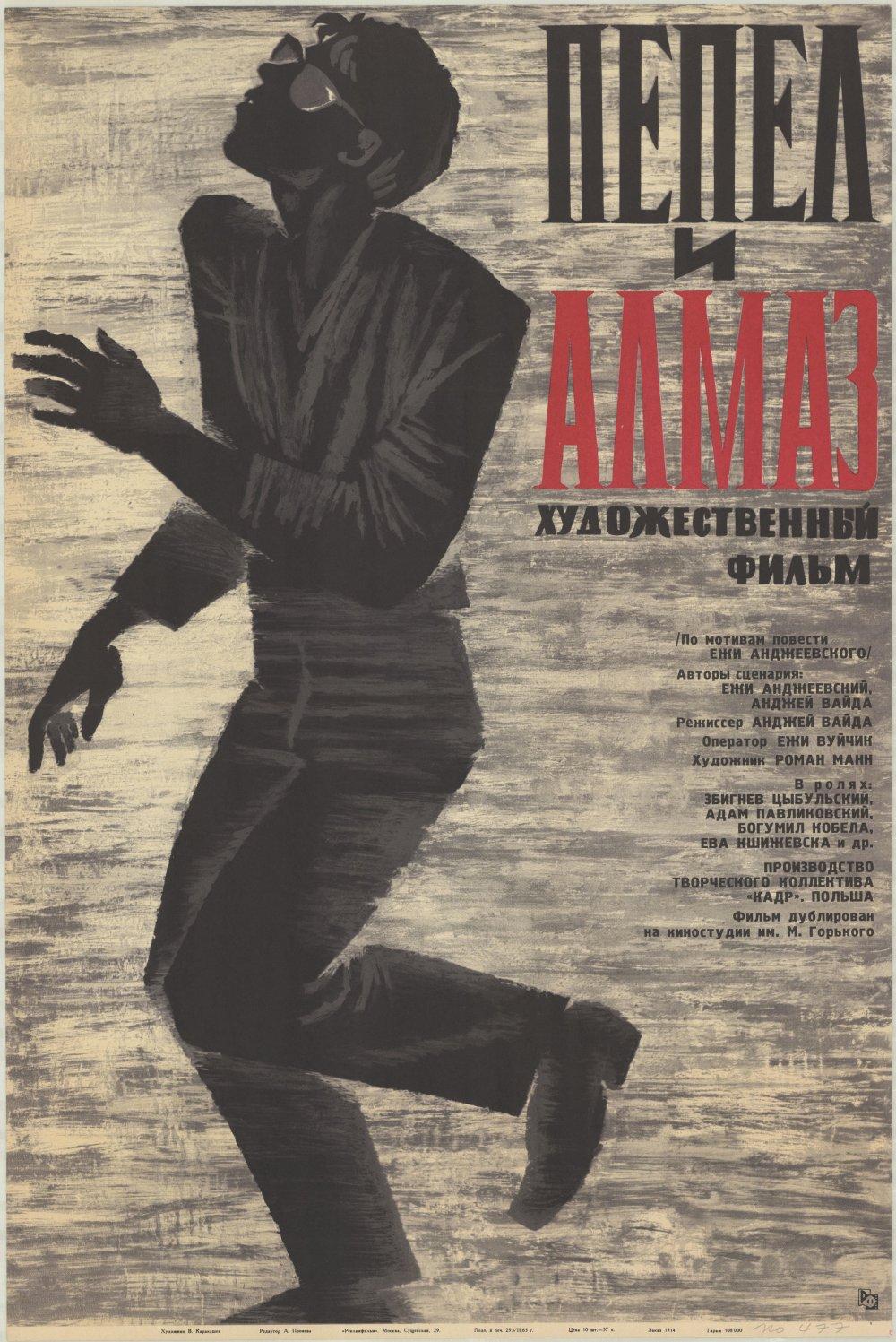 Ashes and Diamonds (1958): Soviet poster by W. Karakaszew, 1965