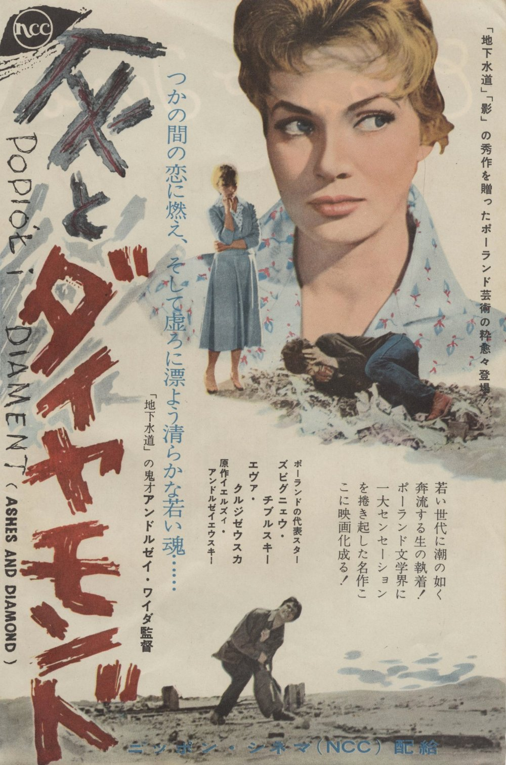 Ashes and Diamonds (1958): Japanese poster, 1959
