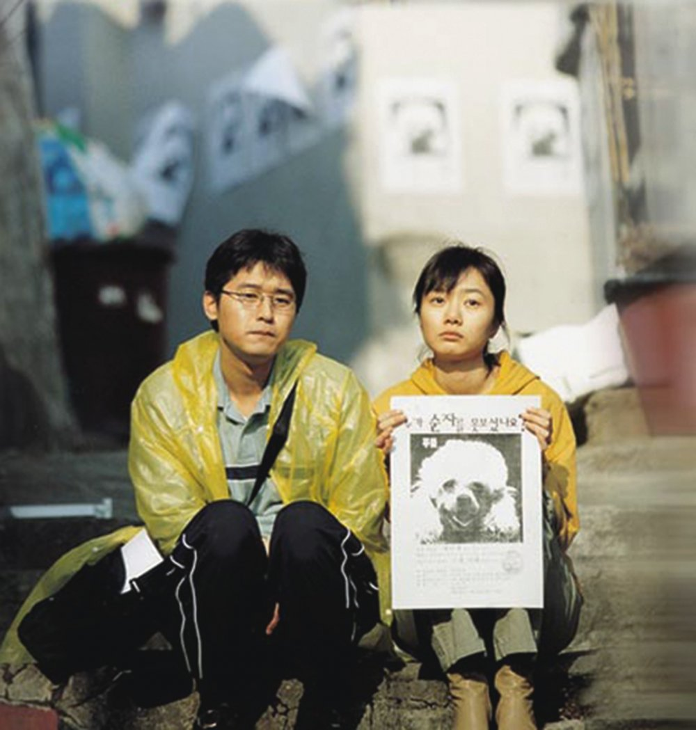 Barking Dogs Never Bite (Flanders eui Gae, 2000)