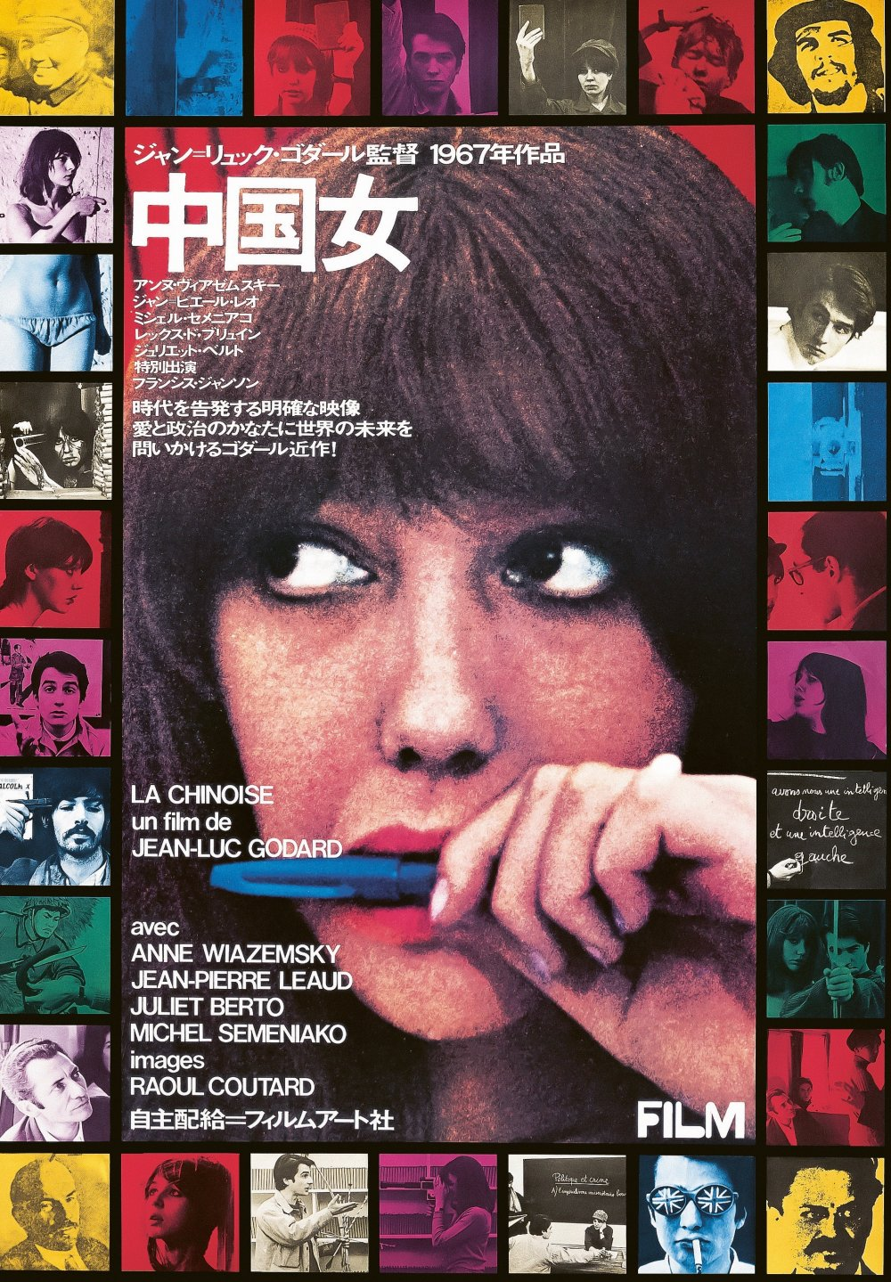<strong>La Chinoise (1967) poster. Kiyoshi Awazu, Japan.</strong> On the poster for La Chinoise – Godard's searing political film about youthful Maoists in Paris – you'll see small tile images of Lenin and Che Guevara spliced alongside characters from the movie. With Anne Wiazemsky centre frame, the poster is bathed in beautiful gemstone colours, a glowing photomontage in the style of a stained-glass window. 'The first time I ever saw this poster I thought it was the Japanese Warhol,' says Nourmand, referring to Kiyoshi Awazu's design that, like Warhol, features cultural icons dipped in bright colours. Awazu – who was the only designer featured in the book that Nourmand met, right before he died – mainly worked on arthouse movies. And yet, he was quite well known in his native Japan, working also as a graphic designer.