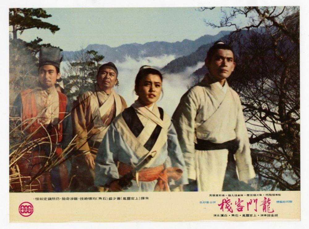 Lobby card for King Hu's Dragon Inn (1967), paid tribute to in Tsai's Goodbye, Dragon Inn (2003)