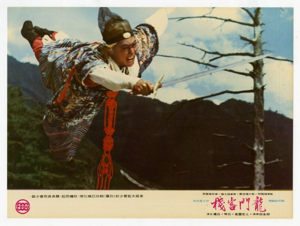 Dragon Inn (1967) lobby card
