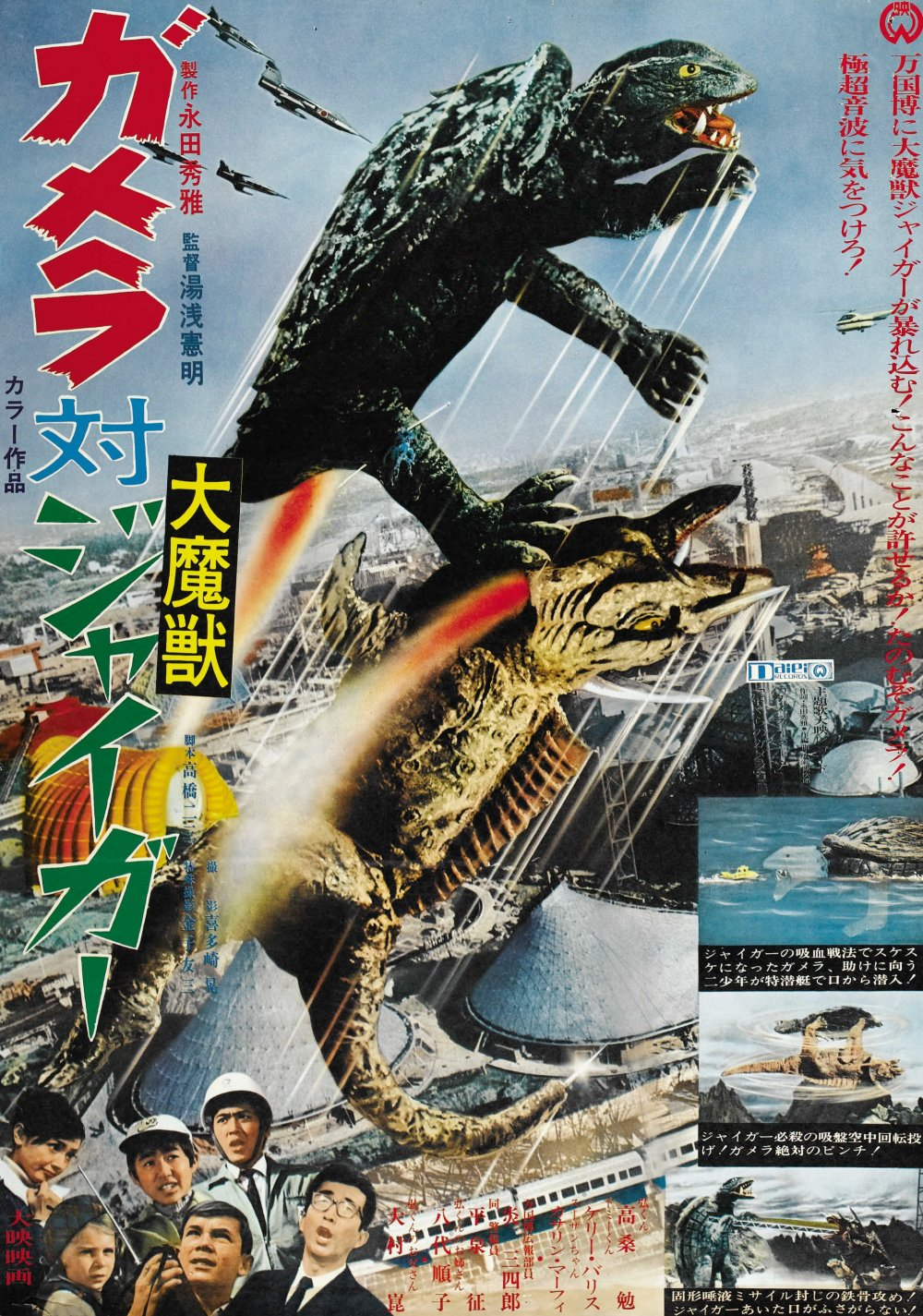 Gamera vs Jiger (1970)