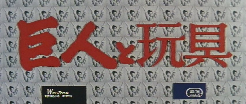 The film opens with a still photo of Kyoko repeatedly tessellating to fill the screen before the title appears accompanied by a horrified scream on the soundtrack. The moment says much about the omnipresence of advertising imagery and celebrity culture in this bold new age of disposable mass production