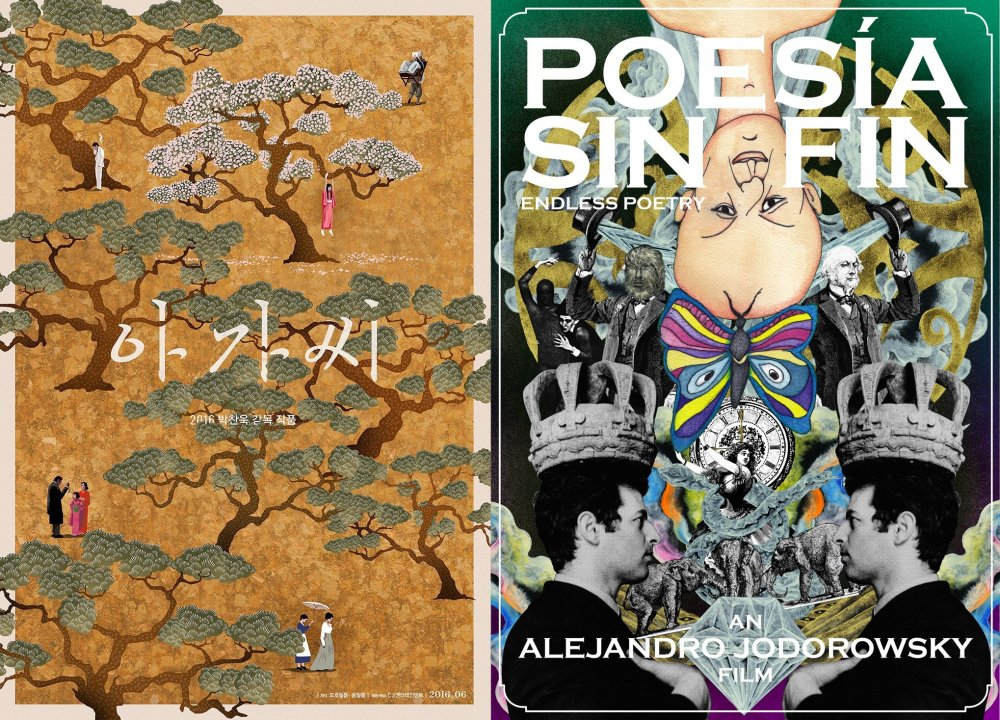 Cannes festival posters for Park Chan-wook's The Handmaiden (left) and Alejandro Jodorowsky's Endless Poetry (Poesía sin fin, right)