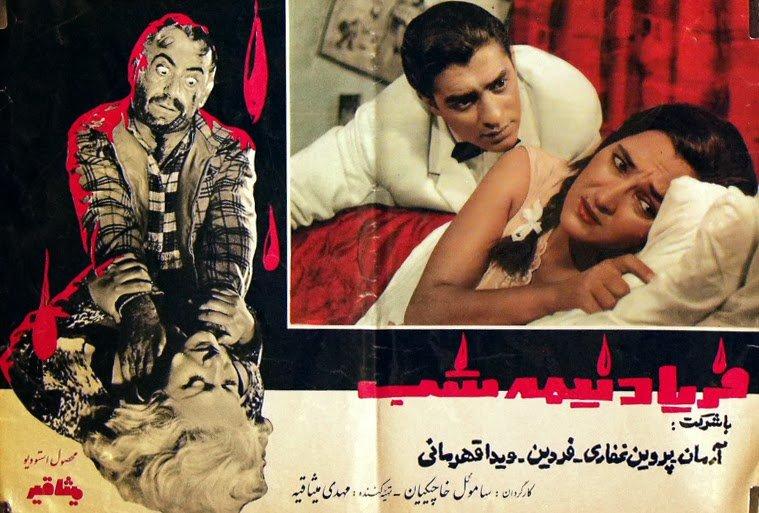 A lobby card for Midnight Terror (1961)