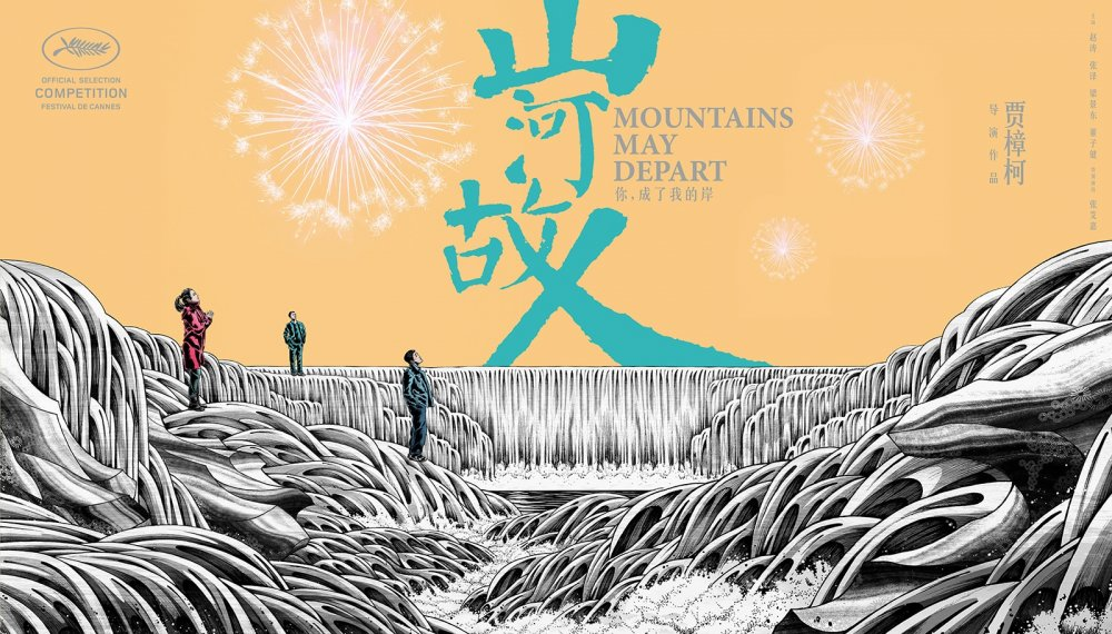 Mountains May Depart (2015) poster