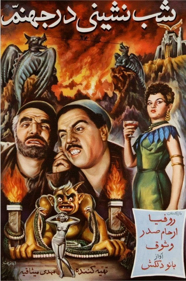 A poster for Party in Hell (1956)