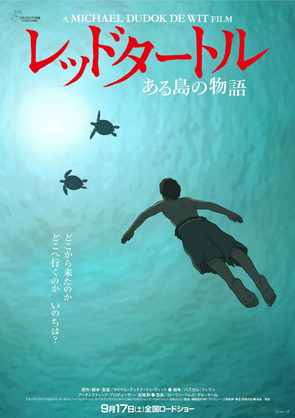 A Japanese festival poster for Michael Dudok de Wit's The Red Turtle (2016)