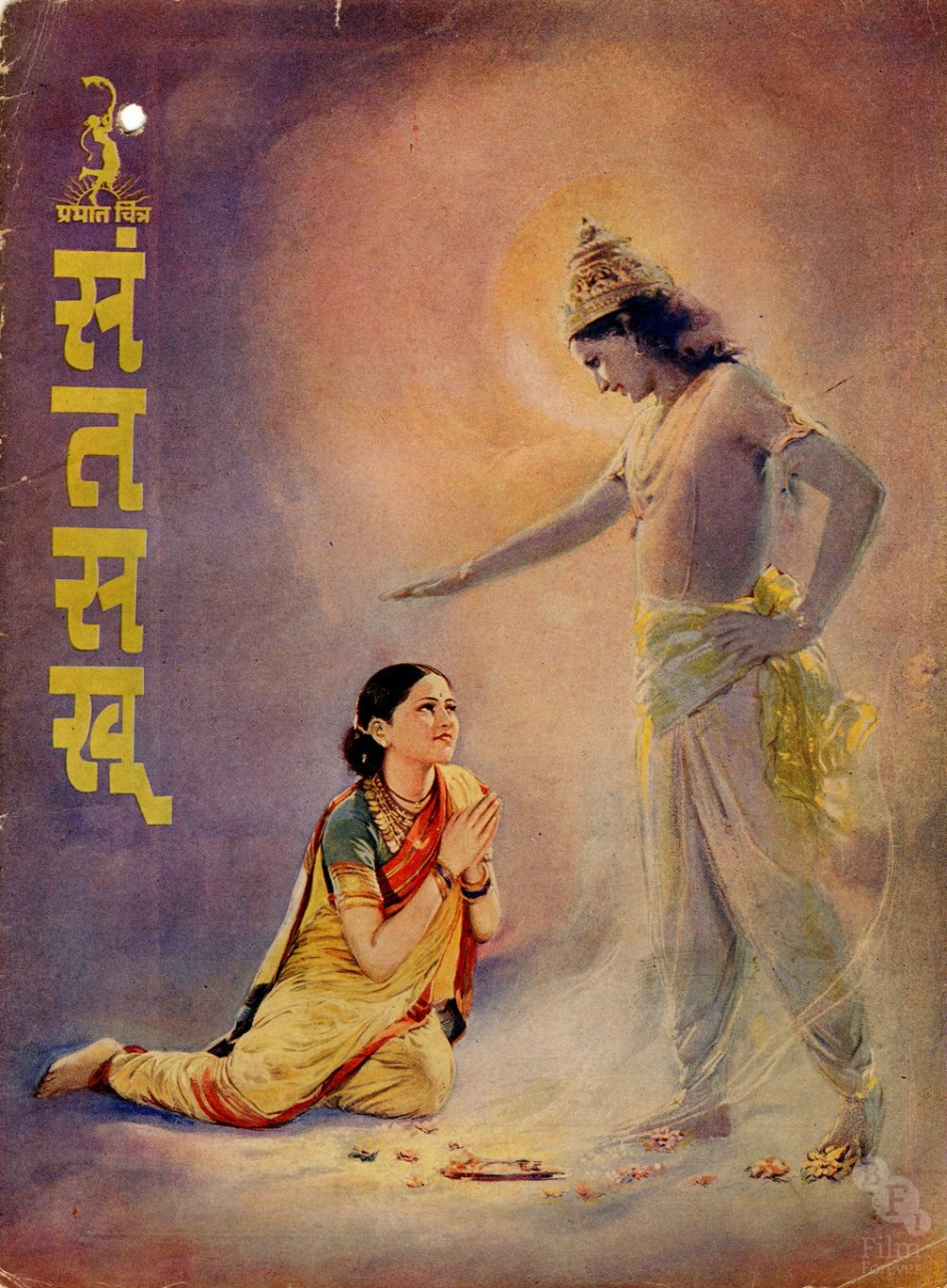 <strong>Sant Sakhu (1941)</strong>  This Hindi-Marathi devotional film is based on the life of Sant Sakhubai, a follower of the Bhakti movement. A number of early Indian films featured religious or mythological narratives, but these were gradually supplanted by contemporary social dramas, such as Divorce (1938), after the introduction of sound in the 1930s. This booklet artwork displays the influence of painter Ravi Varma, whose depictions of gods and mortals had a great impact on early cinema art