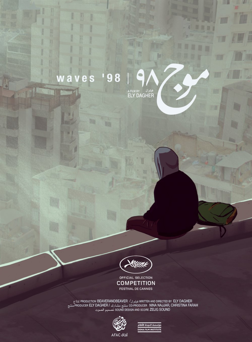 Ely Dagher's Waves 98, in Cannes' Short Film Competition