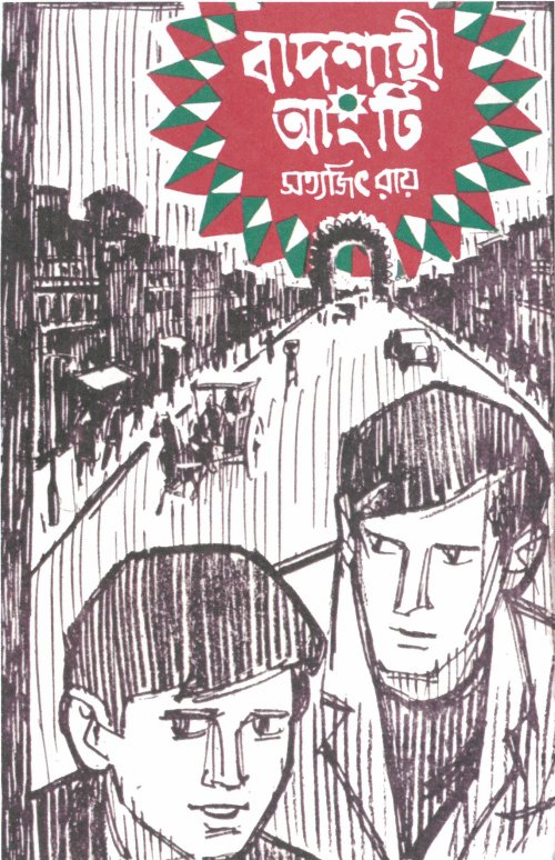 Book cover designed by Ray for his first detective novel. His young sleuth protagonist Feluda proved very popular and Ray later adapted two tales for the big screen, The Golden Fortress and The Elephant God