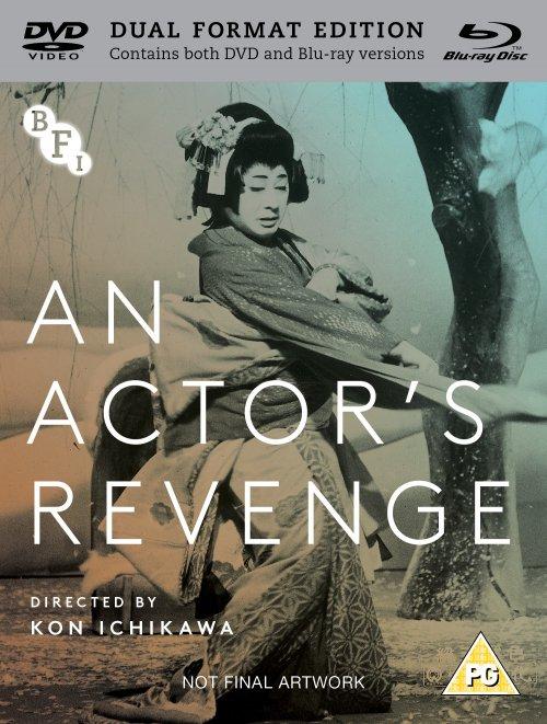 An Actor's Revenge packshot