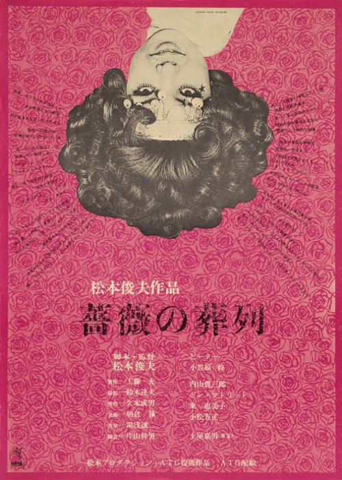 Funeral Parade of Roses (Bara no sôretsu, 1970)