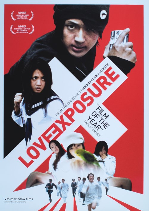 Poster for Love Exposure (Sion Sono, 2008)