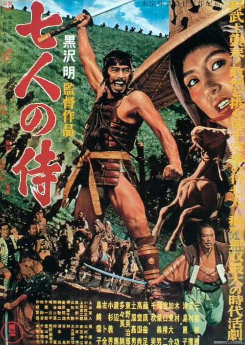Poster for Seven Samurai (1954)