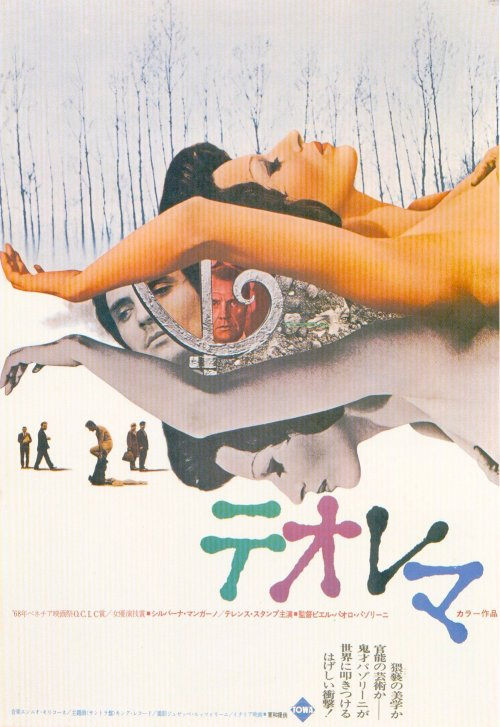 Japanese poster for Theorem