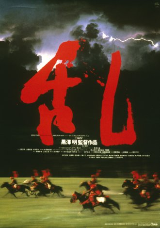 Ran (1985) poster